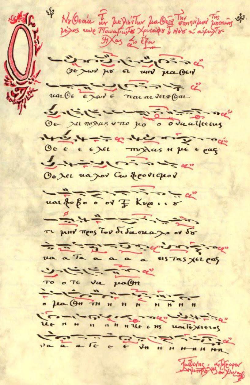 Session de chant byzantin au Séminaire