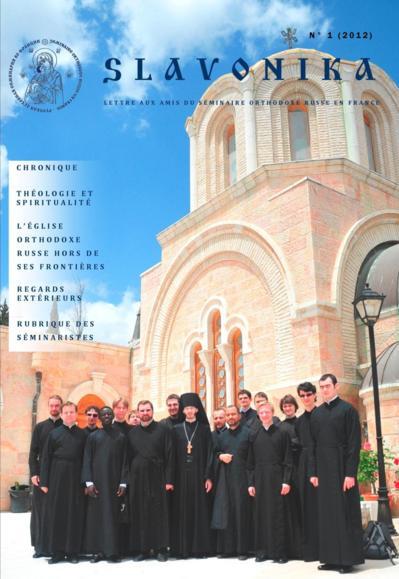 Parution du nouveau numéro de la revue du séminaire