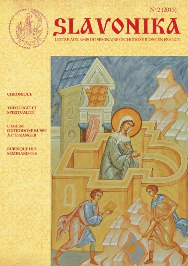 """Parution du numéro 2 de la revue """"Slavonika"""", lettre aux amis du Séminaire orthodoxe russe en France"""