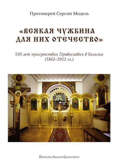 Parution aux Éditions Sainte-Geneviève du livre du P. Serge Model, « Toute terre étrangère est pour eux une patrie ». 150 ans de présence orthodoxe en Belgique (1862–2012)