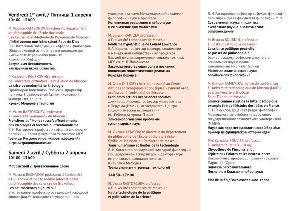 """""""Problèmes actuels de la philosophie des sciences"""". Colloque franco-russe au Séminaire le 1 et 2 avril 2016"""