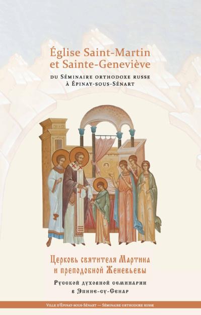 Parution du livre-album sur les fresques et les icônes de l'église Saint-Martin-et-Sainte-Geneviève du Séminaire