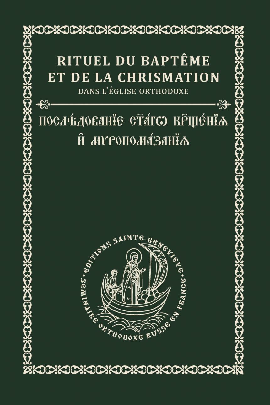Baptême et Chrismation en version bilingue (français-slavon)