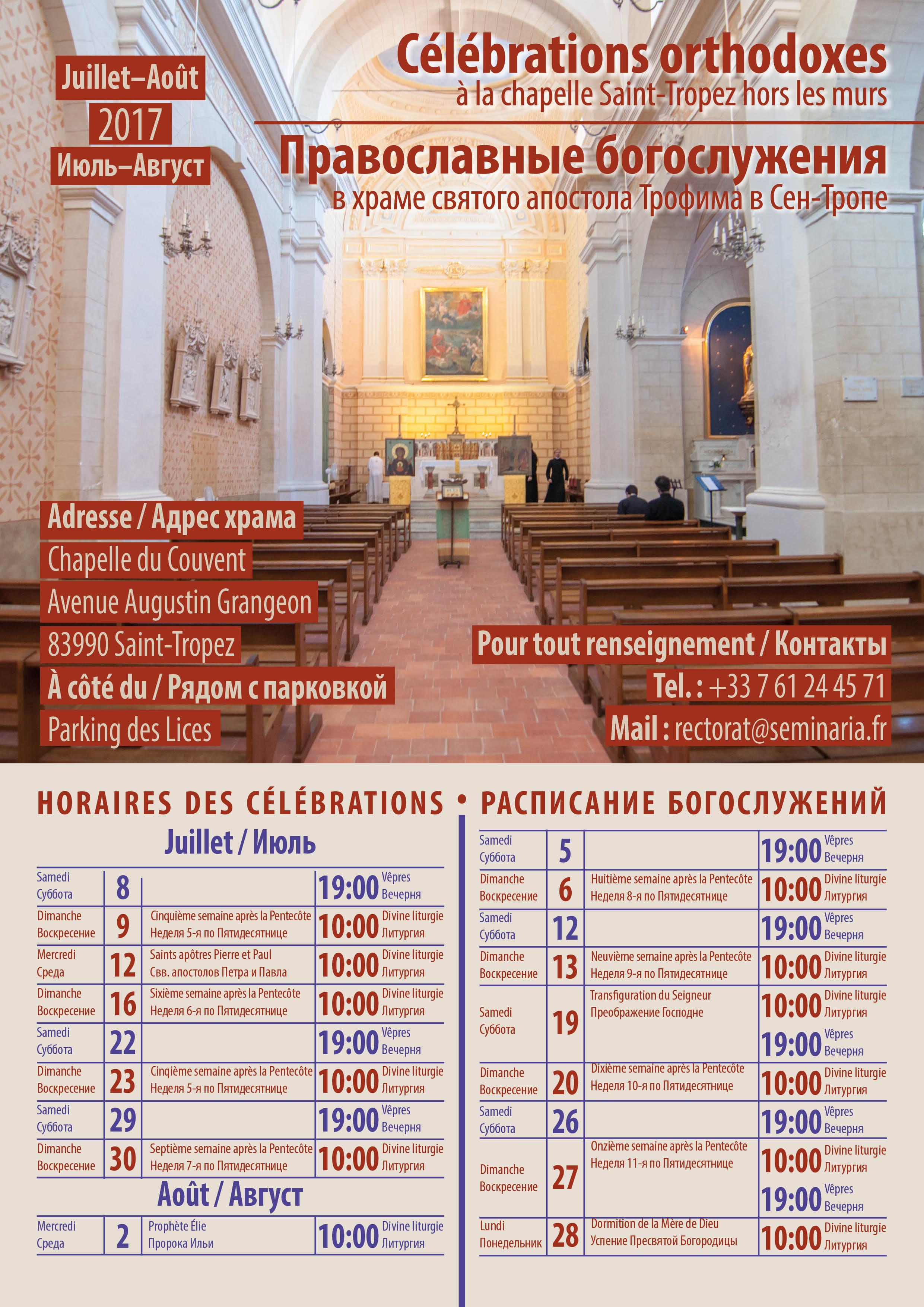 Horaires des célébrations orthodoxes à Saint-Tropez en été 2017