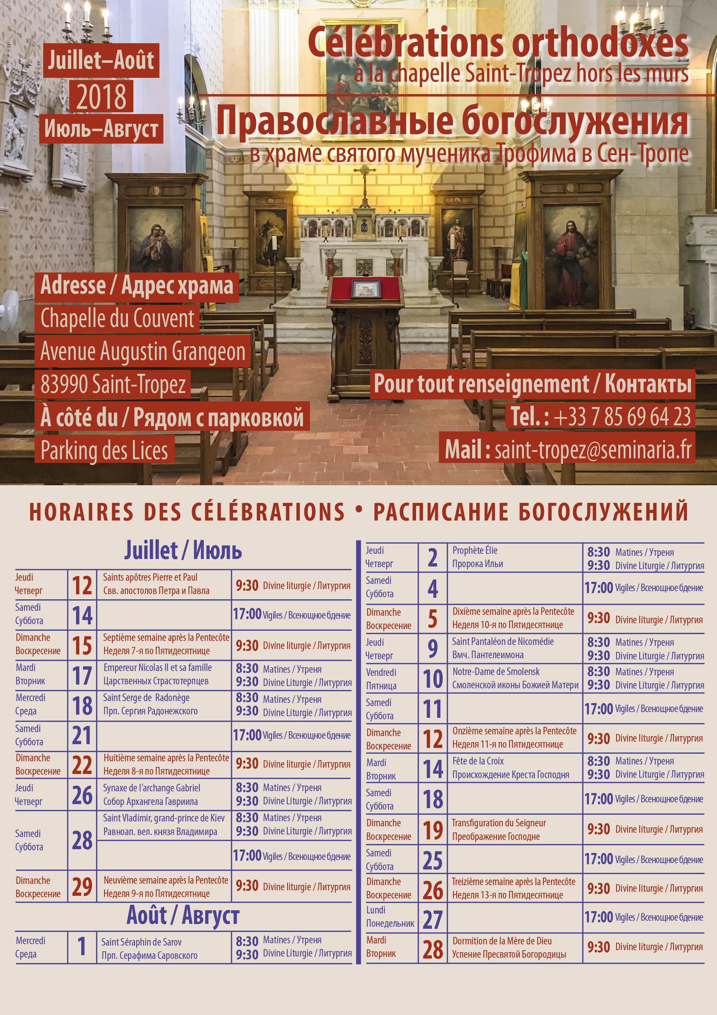 Horaires des célébrations orthodoxes à Saint-Tropez en été 2018