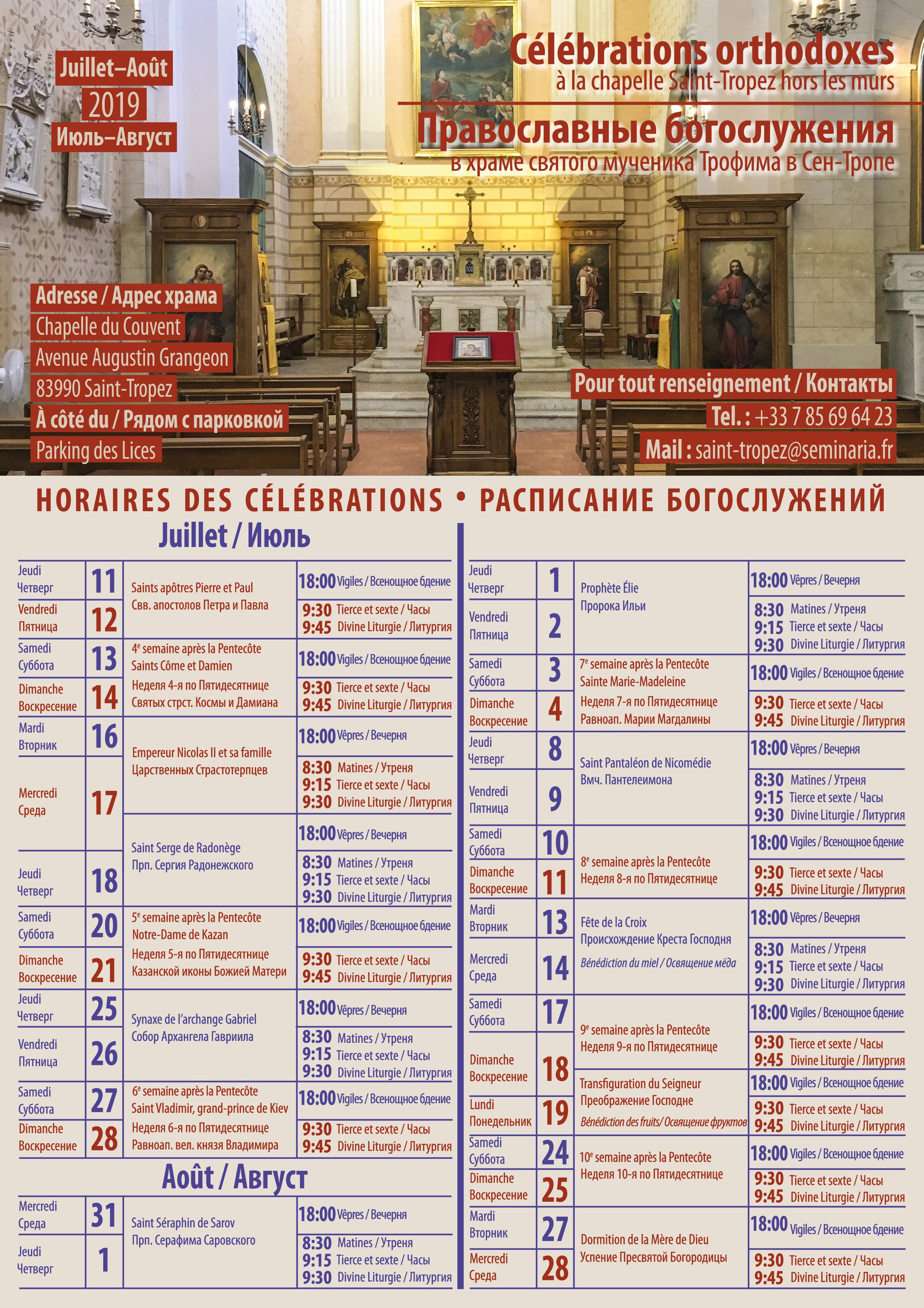 Horaires des célébrations orthodoxes à Saint-Tropez en été 2019