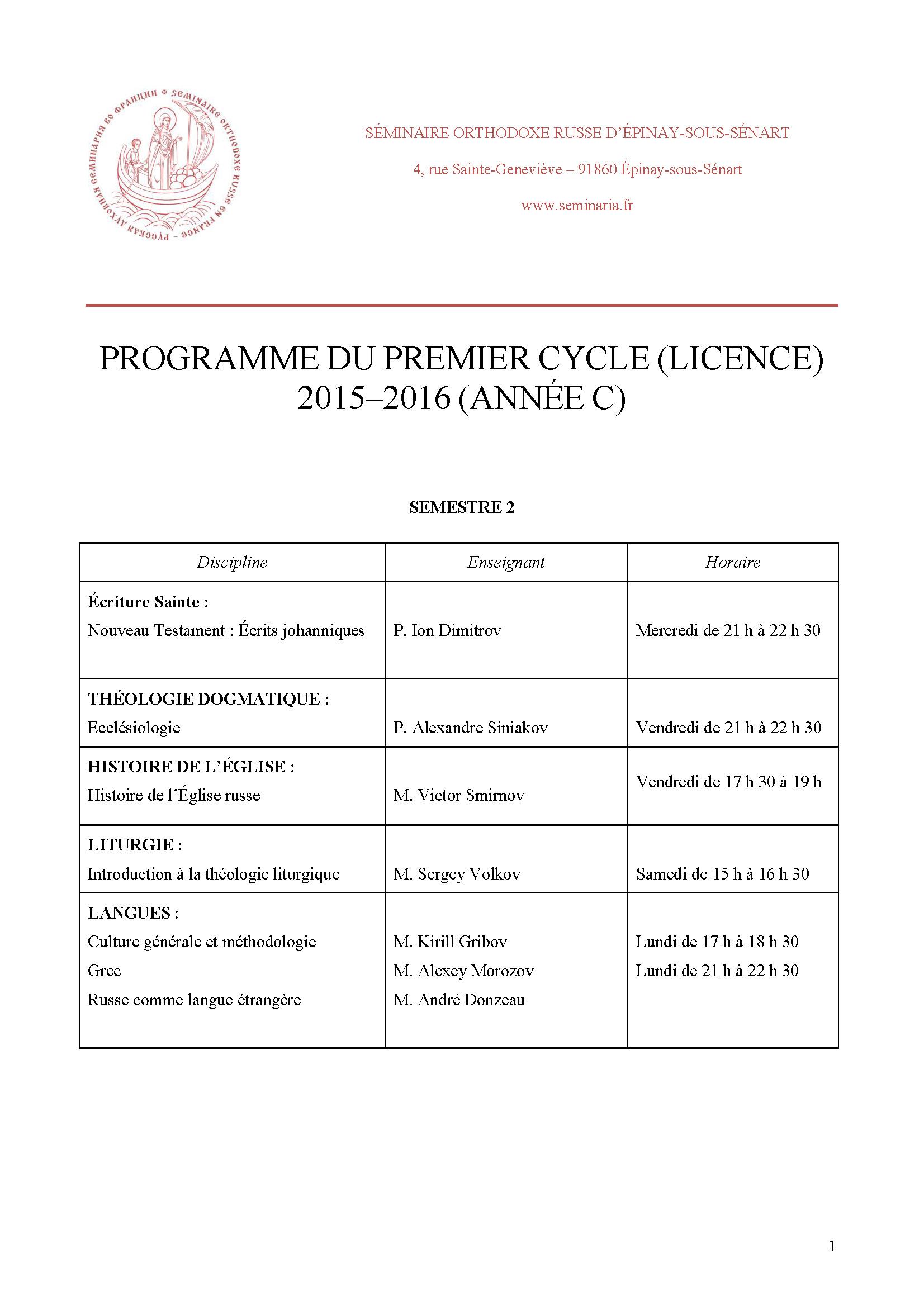 Programme du premier cycle (licence) 2015–2016 (Année C, semestre 2)